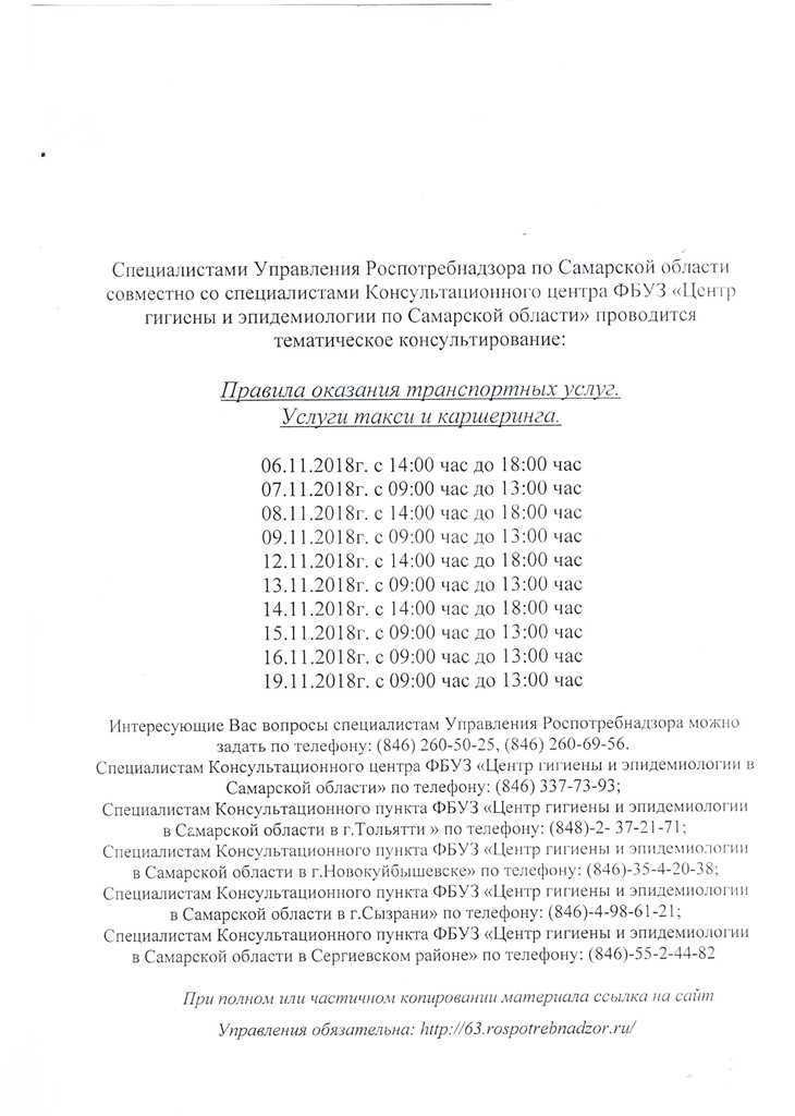 Фбуз центр гигиены и эпидемиологии в городе Москве Южное Бутово личные медицинские книжки